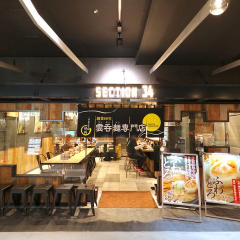 福岡空港「ワンタンメンの満月」ラーメン滑走路