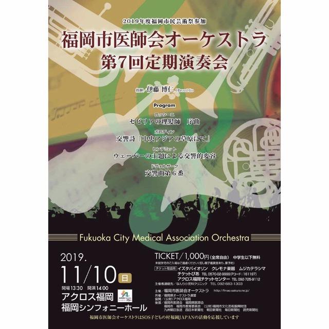 福岡市医師会オーケストラ第7回定期演奏会01