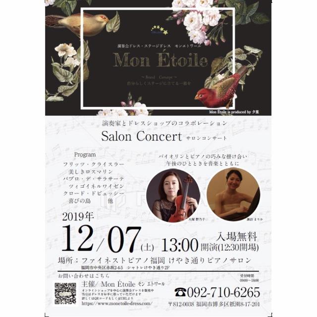 演奏家とドレスショップのコラボレーションサロンコンサート