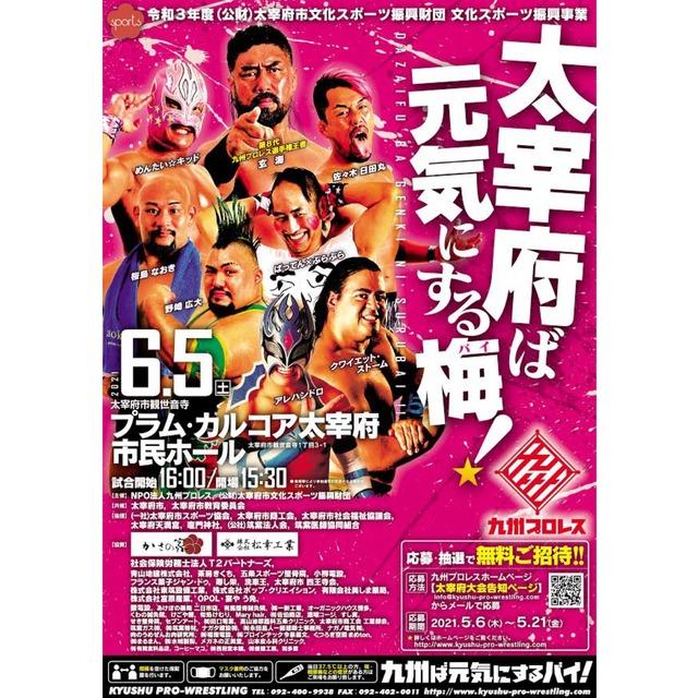 九州プロレス「太宰府ば元気にする梅!」2021年