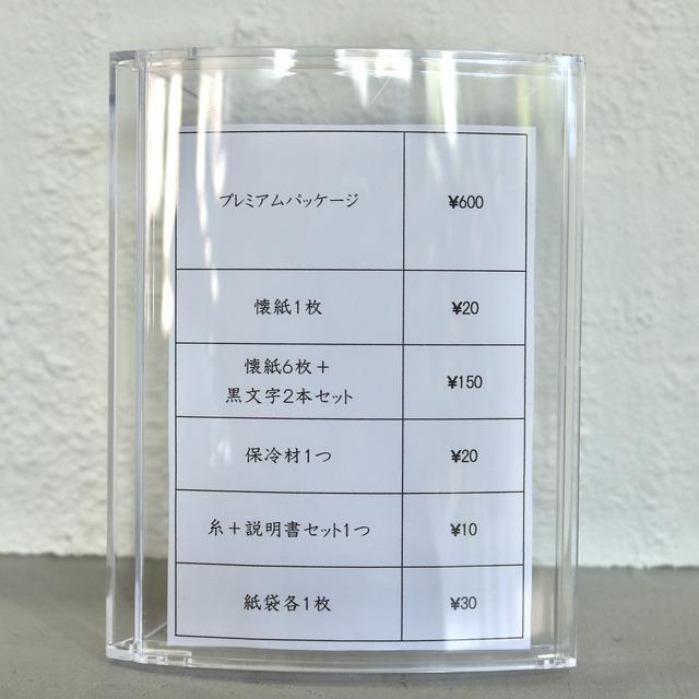 福岡のフルーツ大福専門店「浄水通 果実大福 華菱(はなびし)」備品