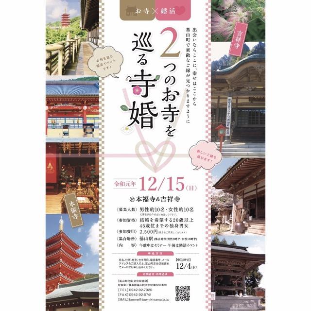 佐賀県三養基郡基山町2つのお寺を巡る寺婚」2019