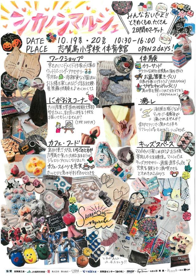 志賀島小学校「シカノシマルシェ」2019_02