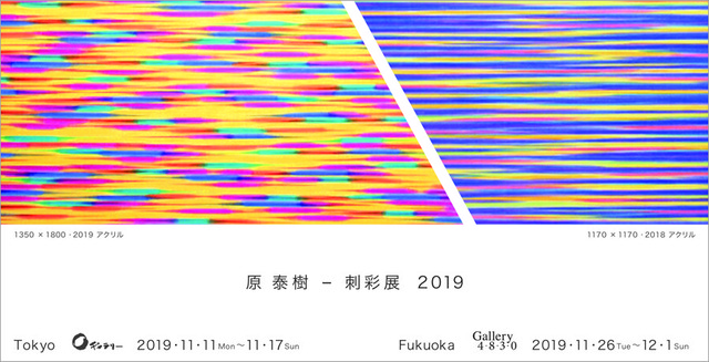 原泰樹個展 刺彩展2019_福岡02