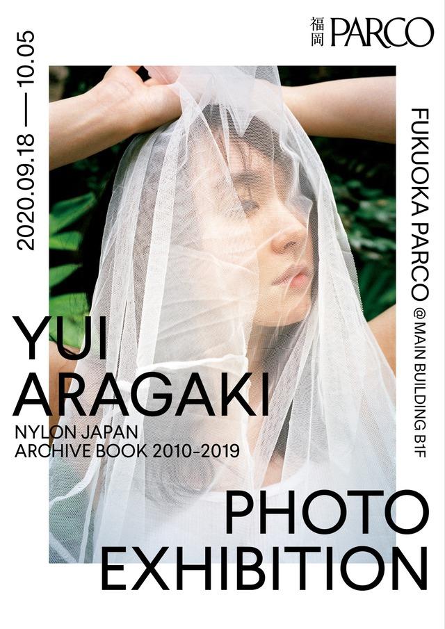福岡パルコ「新垣結衣さん写真展」