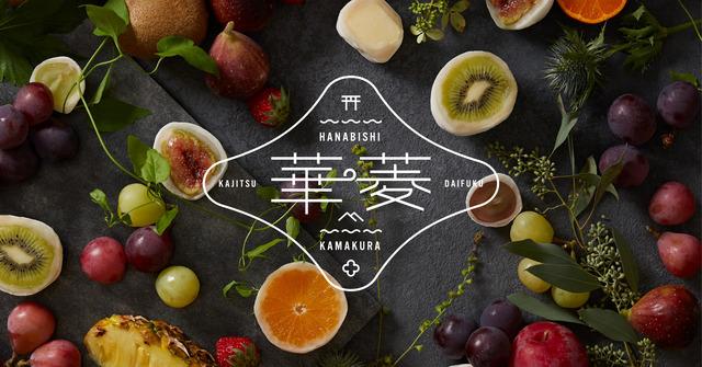 「鎌倉 果実大福 華菱」ロゴ