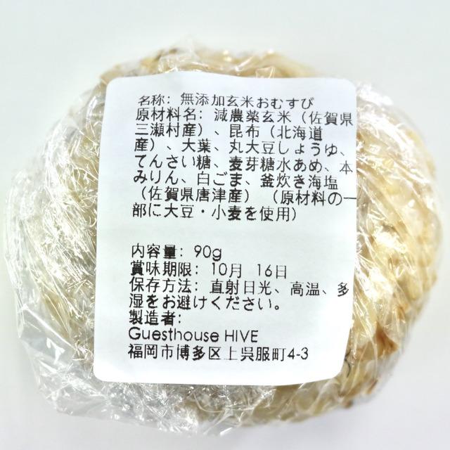 玄米と雑穀米 森のおむすび_05