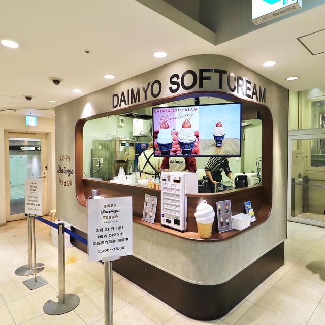 大名ソフトクリーム福岡パルコ店