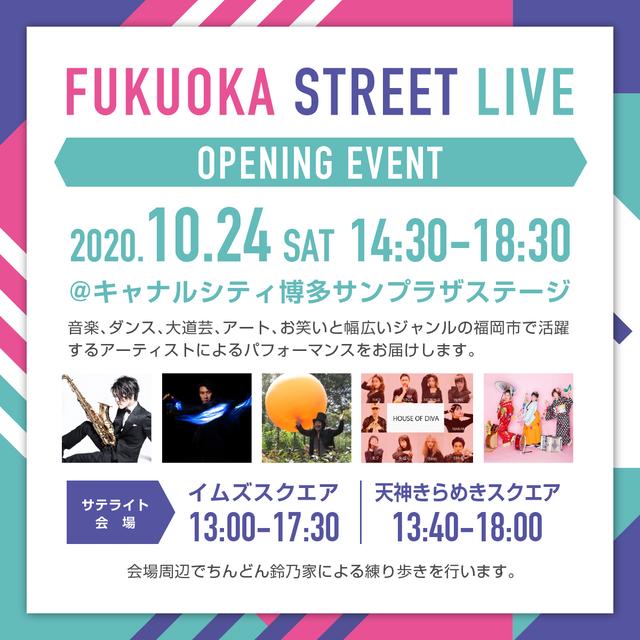 福岡市「FUKUOKA STREET LIVE」