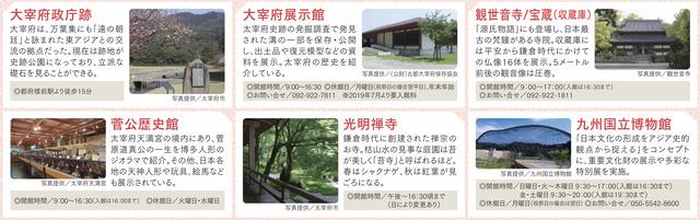 「太宰府散策きっぷ」太宰府観光名所