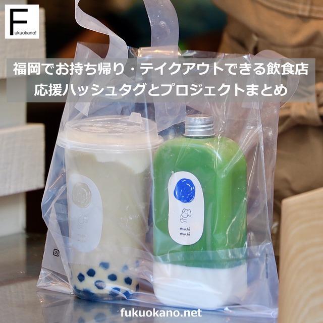 福岡でお持ち帰り・テイクアウトできる飲食店を応援するハッシュタグ