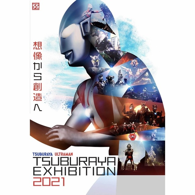 佐賀県立美術館「ウルトラマン55周年 TSUBURAYA EXHIBITION 2021」