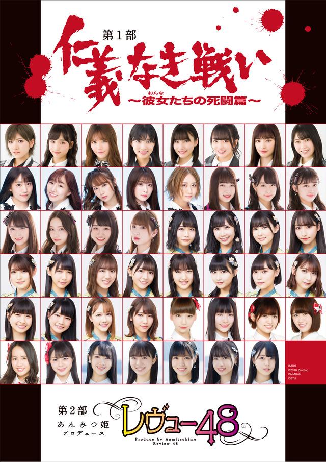 博多座 AKB48グループ 出演メンバー