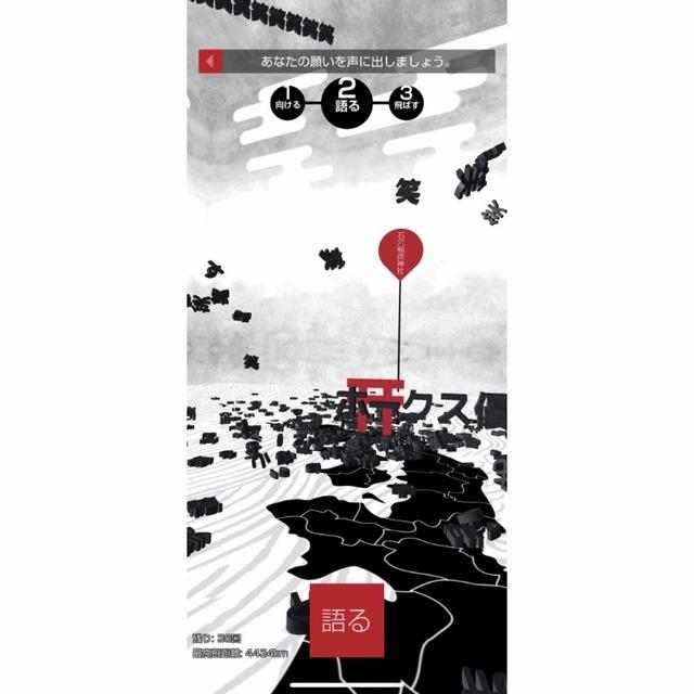 石穴稲荷神社「ことだまいり」アプリ