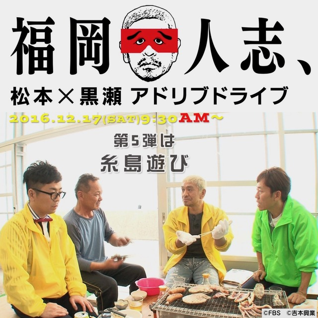 FBS「福岡人志、」第5弾は糸島