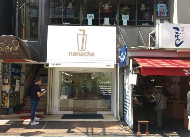 「ナナチャ nanacha 西新店」イメージ