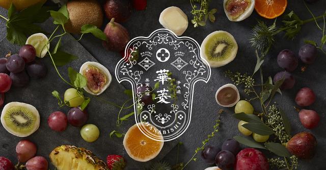 「浄水通 果実大福 華菱」ロゴ