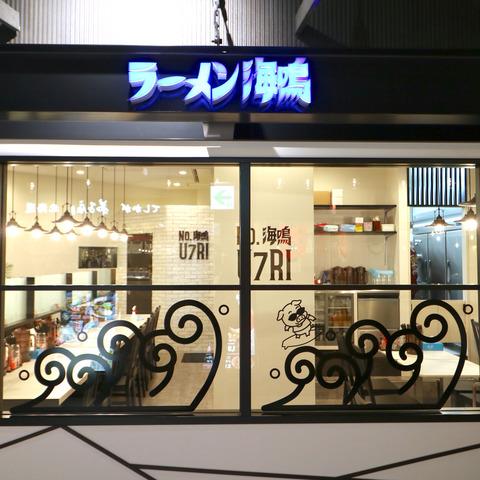 福岡空港「ラーメン海鳴」ラーメン滑走路