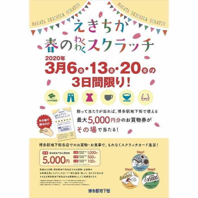 博多駅地下街「えきちか 春のわくわくスクラッチ」2020