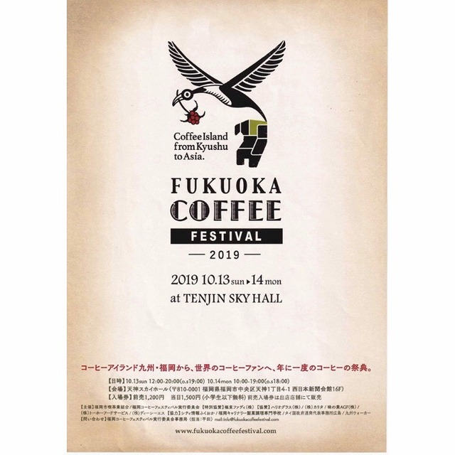 フクオカコーヒーフェスティバル2019