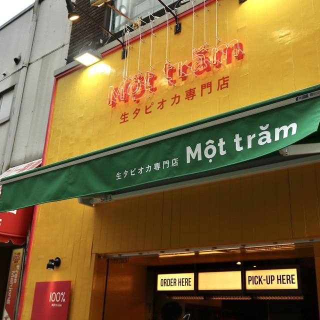 「モッチャム博多駅前店」外観