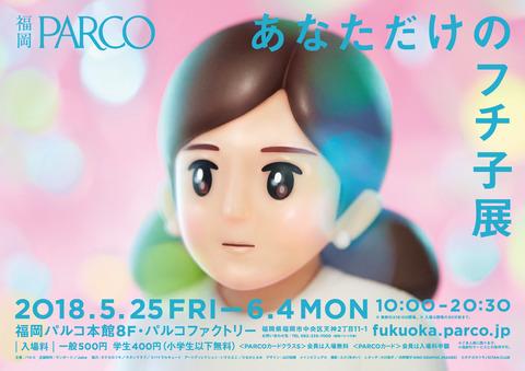 B3_fuchico_tenji_pos_fukuoka_nol