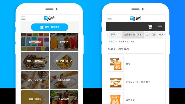 福岡一部地域で即時配達サービス「PayPayダッシュ」の実証実験。