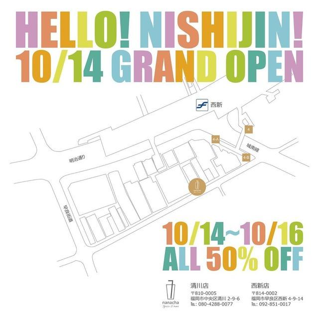 「ナナチャ nanacha 西新店」Map