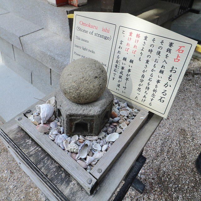 ORC福岡-宮崎便で行く女子旅。青島神社の石占 おもかる石。