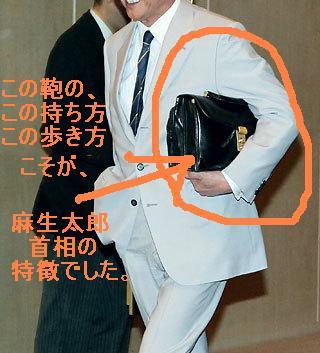 麻生太郎首相の鞄とカバンの持ち方と歩き方