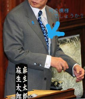 麻生太郎首相のネクタイ 紺に水色のネクタイ
