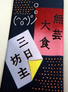 手作りネクタイ 手づくりネクタイ 平井守6