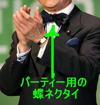 麻生太郎首相のパーティー用の蝶ネクタイ