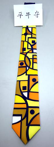 ネクタイの巻き方 黄色のネクタイ 平井守 手作りネクタイ