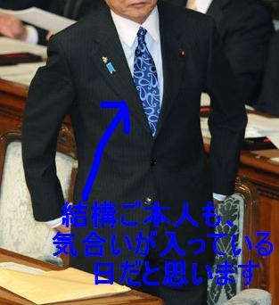麻生太郎首相のネクタイ 国会のネクタイ