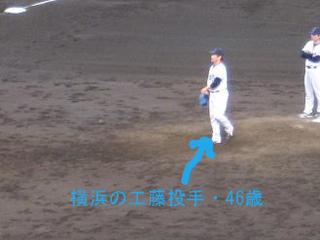 横浜の工藤 元巨人