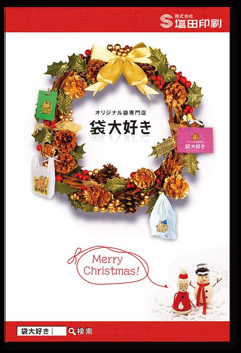 1224クリスマスカード