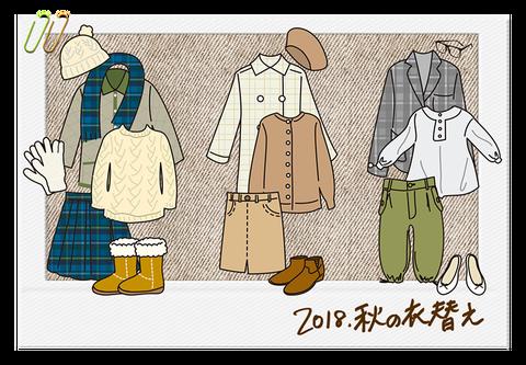 1013秋の衣替え+