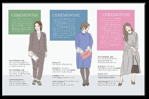 0301_卒業入学式ファッション2019