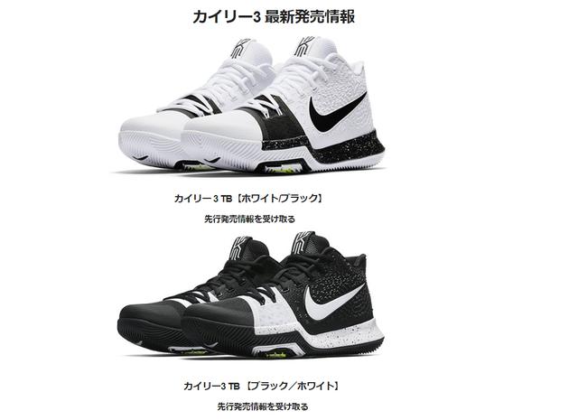meet 48390 1cb01 SNKRS 7/28発売予定 Nike Kyrie 3 TB 先行発売情報配信登録開始 ...