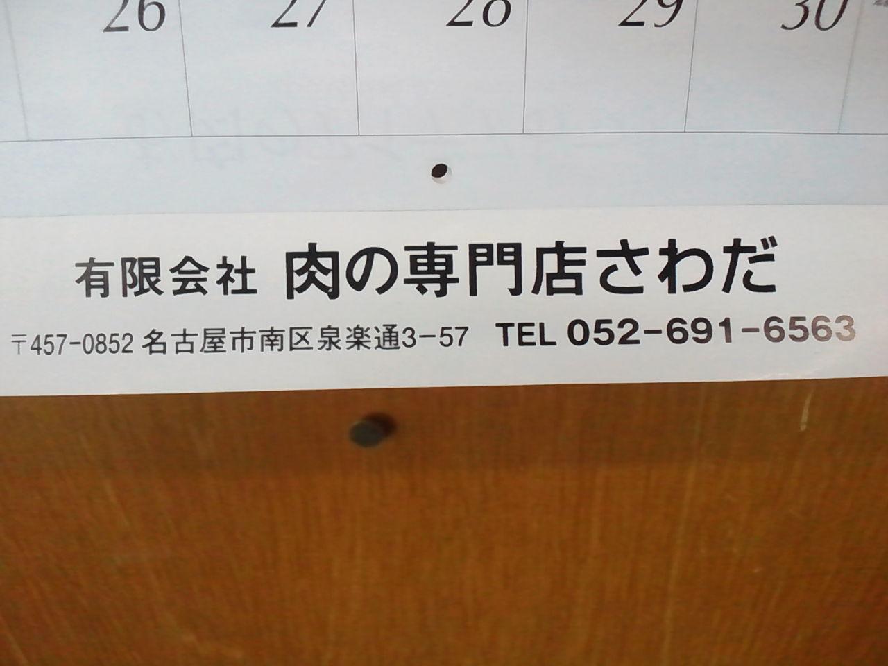 NEC_0456