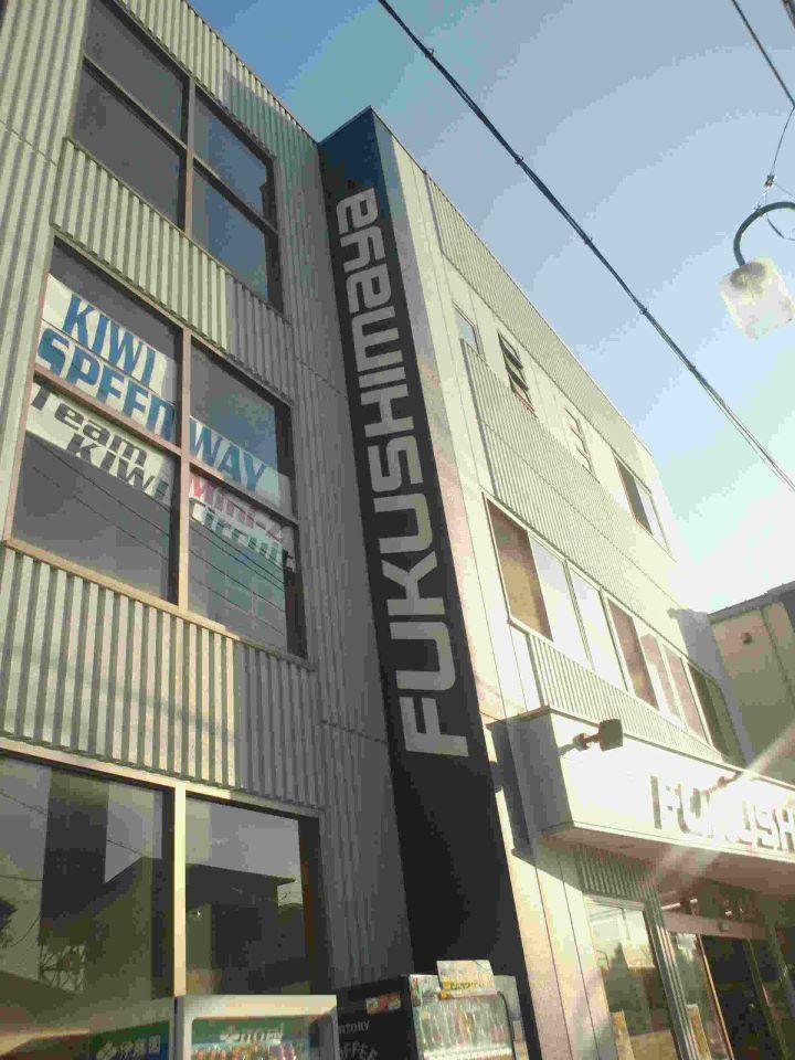 fukushimaya外見
