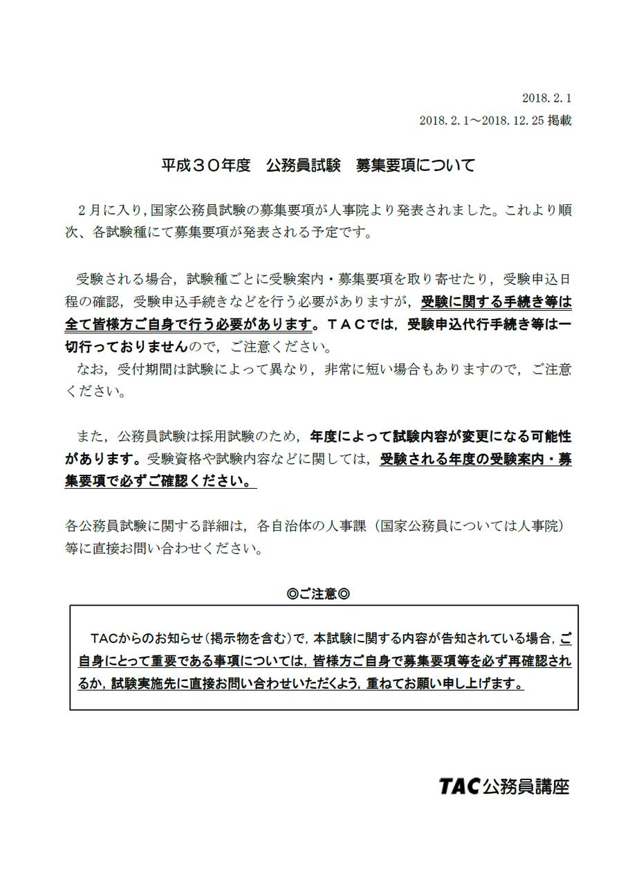延期 公務員 試験