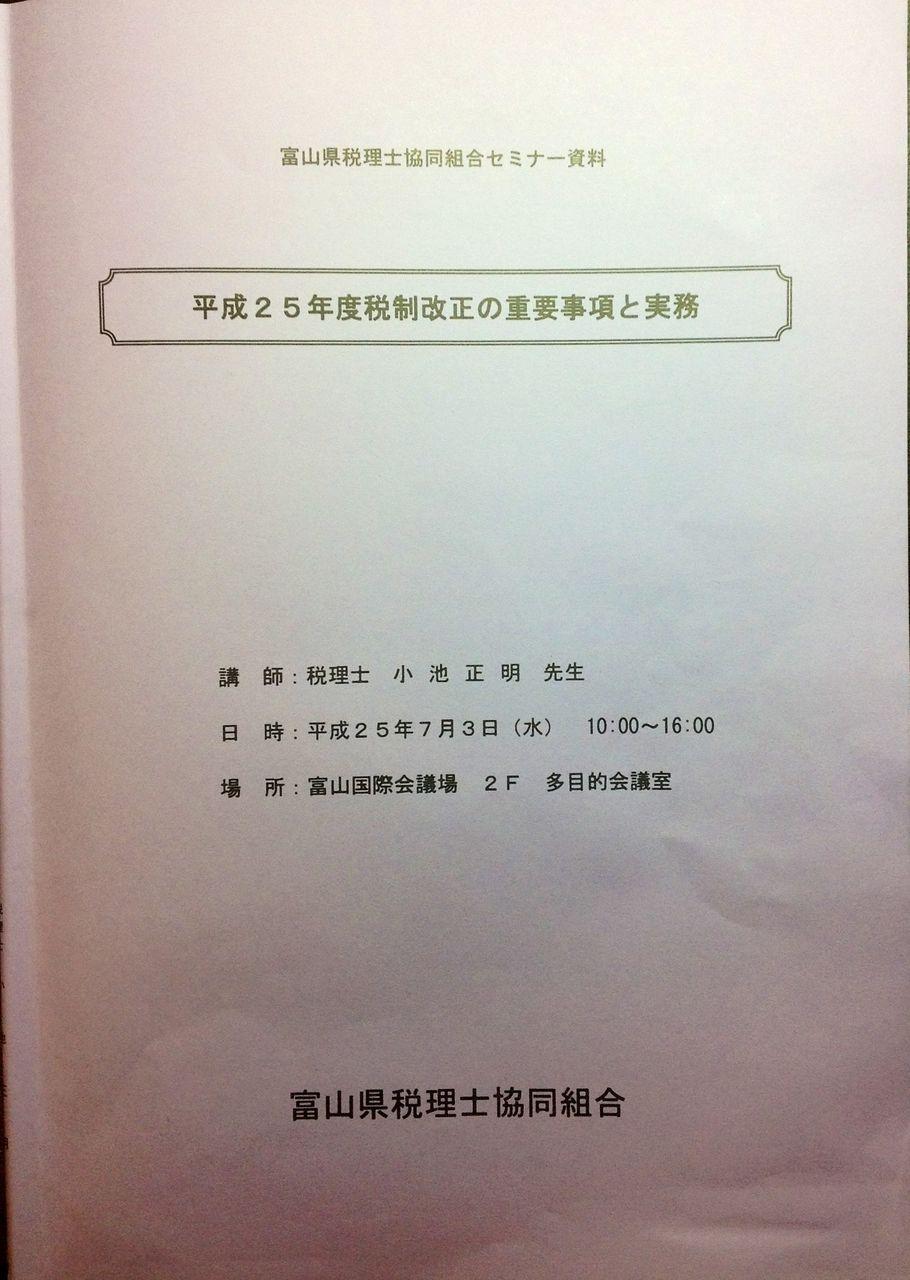 平成25年度税制改正の研修テキスト