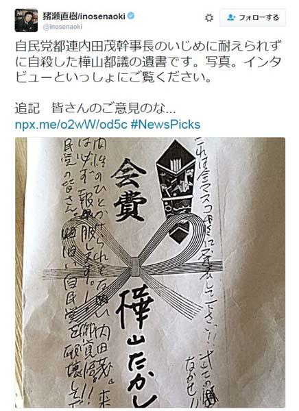 猪瀬直樹が告発!「東京のガン」 こと都議会のドン内田茂都連幹事長を名指しで批判