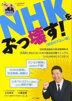 【炎上中】2019流行語大賞「NHKをぶっ壊す」が抹殺された結果wwww