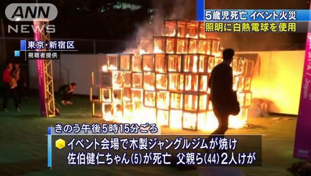 木造ジャングルジム炎上5歳児死亡事件「白熱電球は使っていない」は嘘だった模様