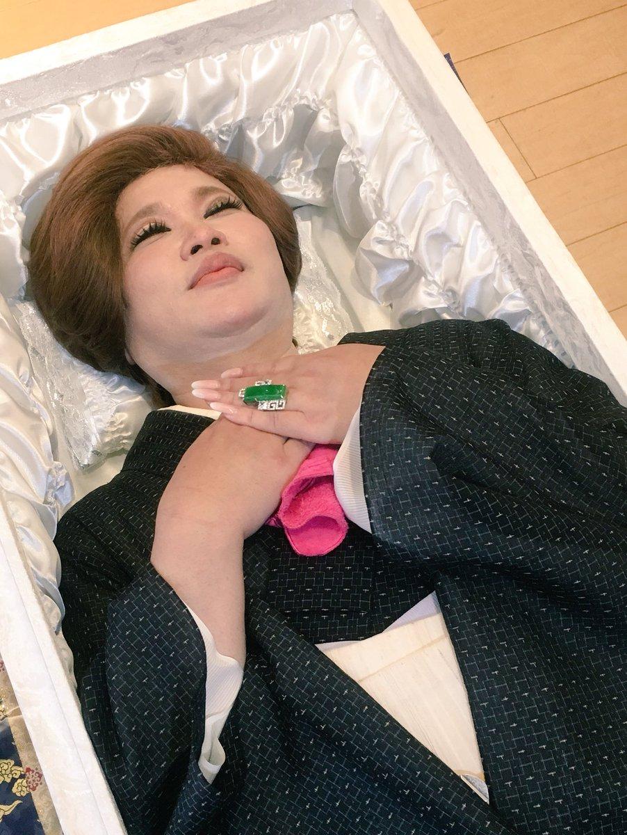 【訃報】IKKOさん…安らかに眠る…(※画像あり)