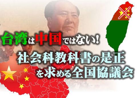 【正論】台湾は中国ではありません。 来日して中国人に「歴史」を教える活動開始!!
