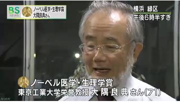 「日本人がノーベル賞→日本人すごい→俺日本人じゃない→ノーベル賞は糞!」 この発想が気持ち悪い